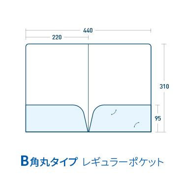 B角丸タイプ/マットコート258kg(PP加工・ツヤ無)
